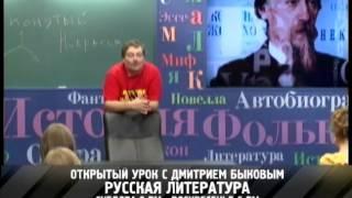 «Непонятый Некрасов». Открытый урок с Дмитрием Быковым
