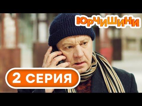 Сериал Юрчишины - Как заработать деньги ???? - 1 сезон - 2 серия | Угарная КОМЕДИЯ 2019