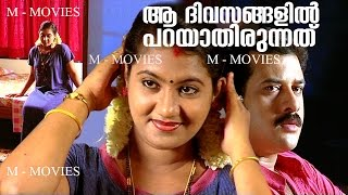 New Malayalam Short Film | Aa Divasangalil Parayathirunnathu | With English Sub-Title
