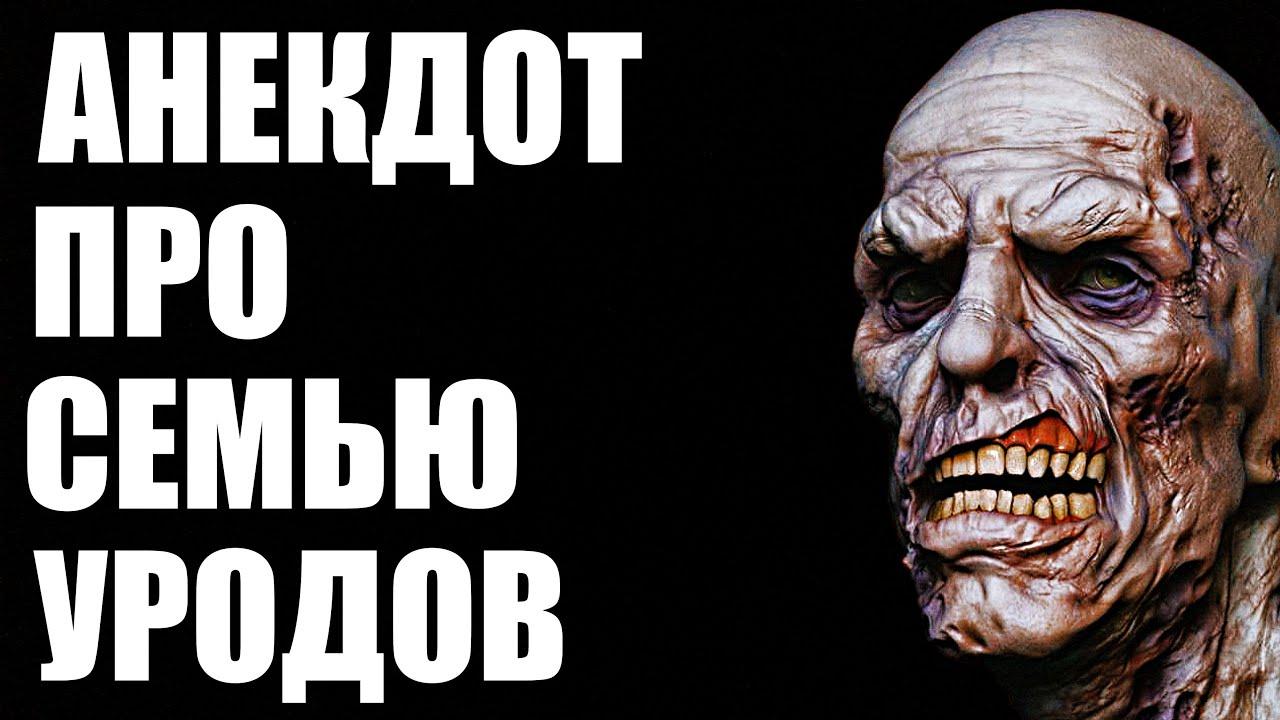 Анекдоты Youtube. Анекдот про Семью Уродов | Смешные до Слез | Новые