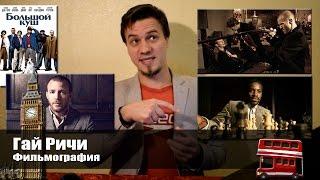 Гай Ричи (фильмография)