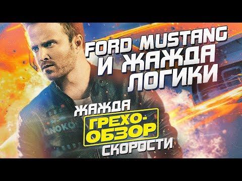 Грехо-Обзор 'Need for Speed: Жажда скорости' (Киногрехи)