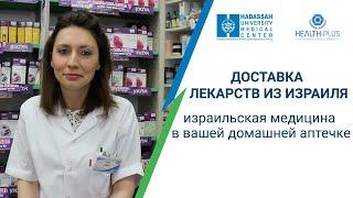Израильская медицина в домашней аптечке - стала возможной!