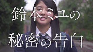 「二人セゾン」TypeB収録「鈴本美愉」の個人PV予告編を公開! 欅坂46「...