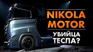NIKOLA MOTOR - Страшный Сон Илона Маска. Конкурент ТЕСЛА? Автомобили на Водороде. Тревор Милтон