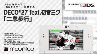いろんなテーマで3DSのHOMEメニューを変える DECO*27 feat.初音ミク「二...