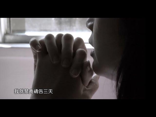 【生命見證】系列 : 遇見光明 - 陳怡婷