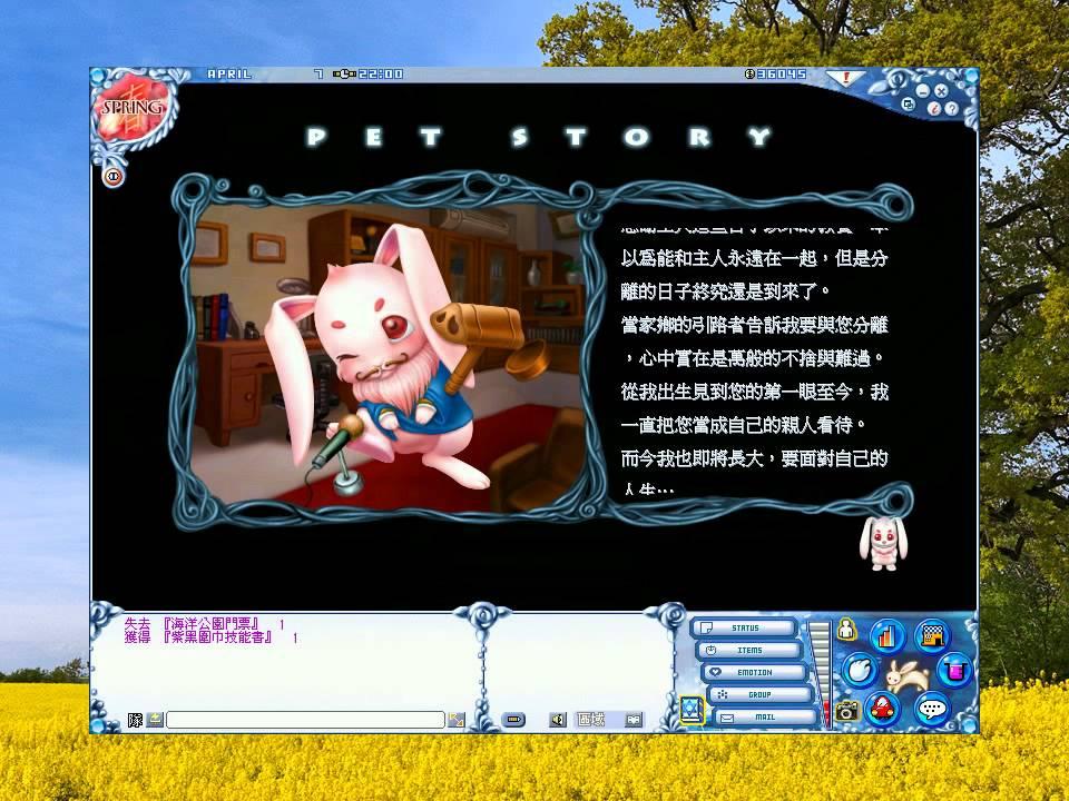 戀愛盒子Online 免費版 寵物結局 兔比 立法院長(優) - YouTube