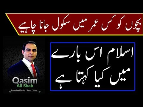 What Is The Right Age To Send Your Kid To School    Qasim Ali Shah