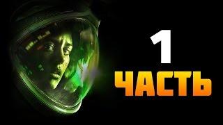 Alien: Isolation - Ужасы в космосе #1