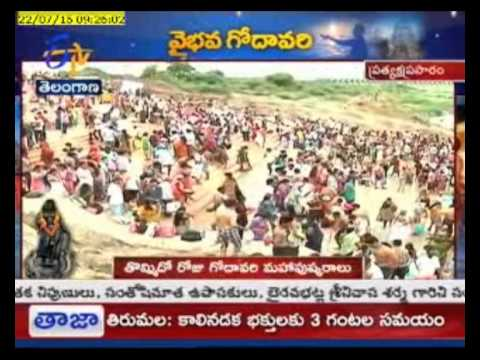 Rush Increasing At Pochampadu Pushkar Ghat; Situation Analysed By Our ETV Reporter