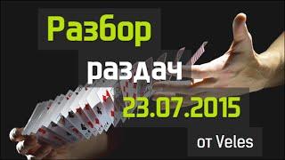 Покер раздачи №46. Что делать на 3бет против SB. Школа покера Smart-Poker.ru