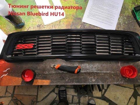 Замена и тюнинг решетки радиатора Nissan Bluebird HU14