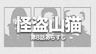 亀梨和也さん主演。怪盗山猫の「第8話あらすじ」です。 出演者:成宮寛...