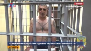 Подмосковными полицейскими задержаны подозреваемые в вымогательстве