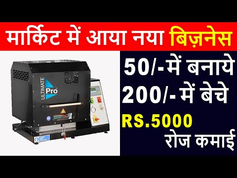 New Business Ideas | Low Investment High profit business idea | Home Based Business