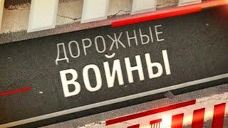 ДОРОЖНЫЕ ВОЙНЫ - 1 выпуск