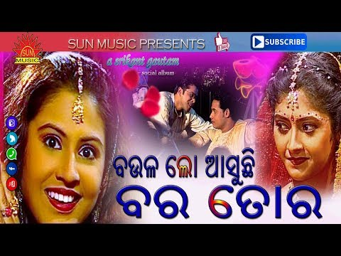 RUNU JHUNU || SUPER HIT VIDEO SONG || JHIA JIBA SASUGHARA || SUN MUSIC ALBUM HITS