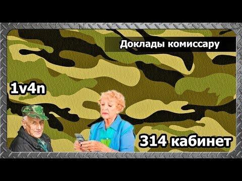 314 кабинет - Доклады комиссару