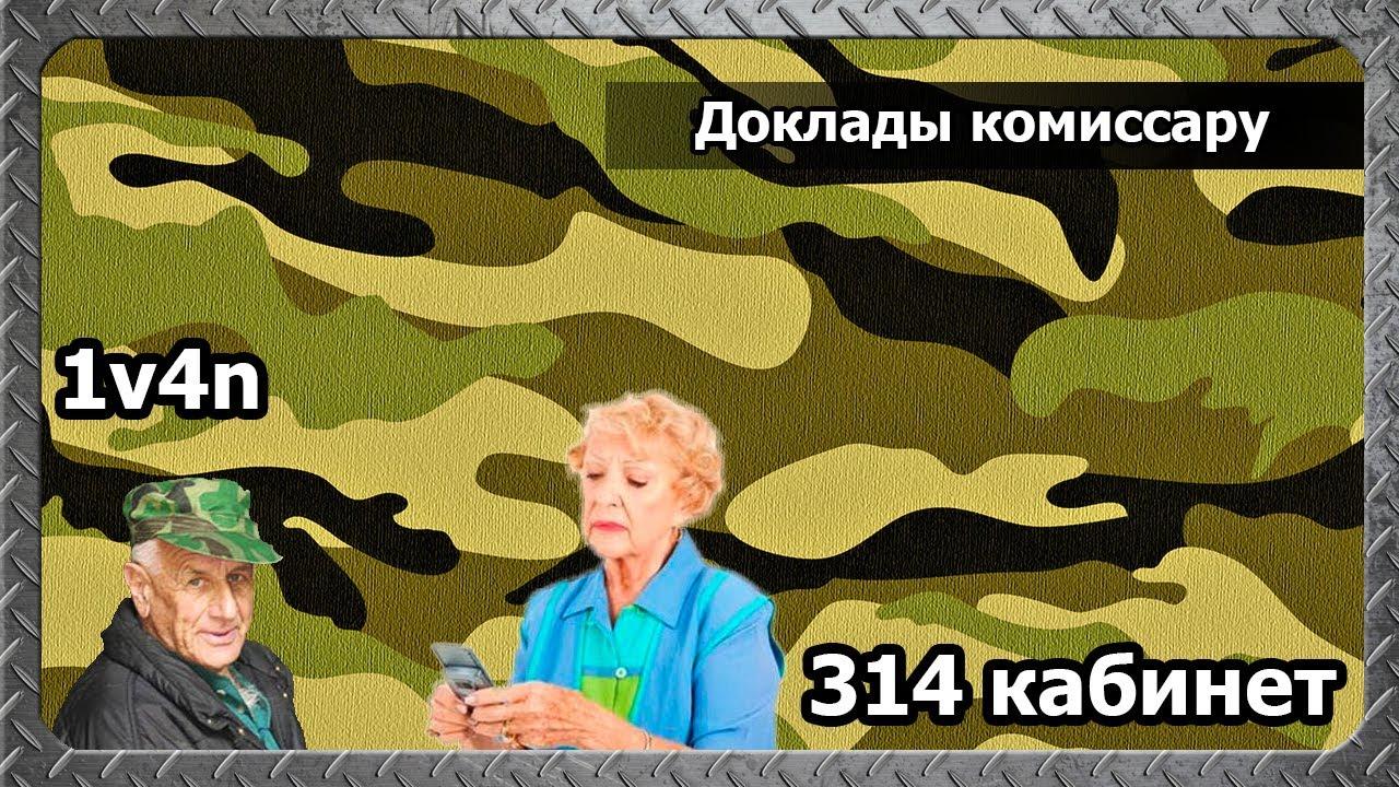 314 кабинет скачать mp3