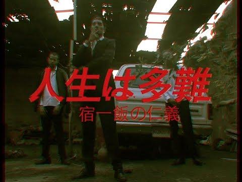 Yakuza - NNB (prob by Mo Beatz x Iceykeyz)