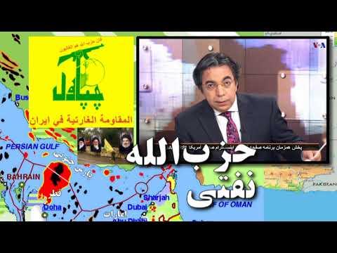 VOA Persian, مهدي فلاحتي « حزب الله نفتي ـ گازي ـ ايران »؛