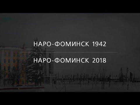 Наро-Фоминск 1942 | Наро-Фоминск 2018 | Четвертое опубликованное фото | EE88
