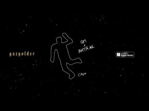 QП Feat. Витя АК - С. Мухин