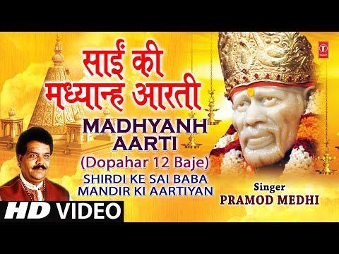 Sai Aarti Madhyanh Aarti Marathi (Dupaaari 12 Baajata) I Shirdi Ke Sai Baba Mandir Ki Aartiyan