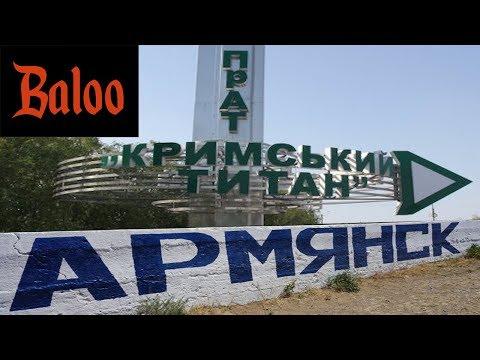 Армянск-Титан. Экологический песец.