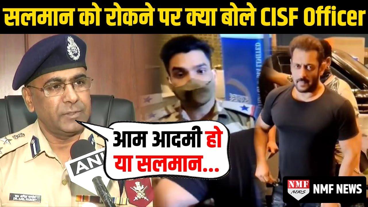 Download Salman को Airport पर रोकने वाले मामले पर CISF Officer ने किया चौंकाने वाला खुलासा, कही ये बात