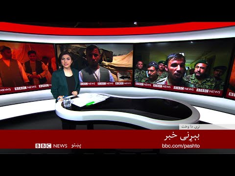 BBC Pashto TV, Naray Da Wakht: 18 October 2018 thumbnail