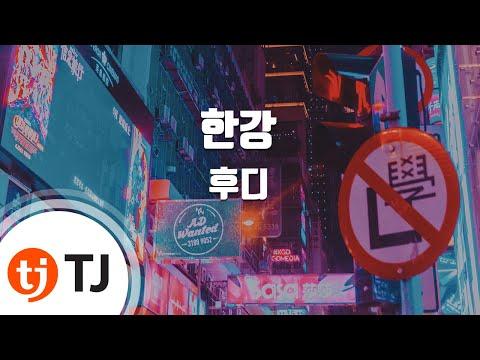[TJ노래방] 한강(HANGANG) - 후디 / TJ Karaoke