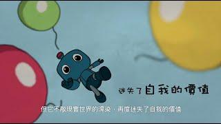 首個足本繪本影片 《迷失的機器人-力克》啟發自作者真實故事 感動讀者勇敢追夢!