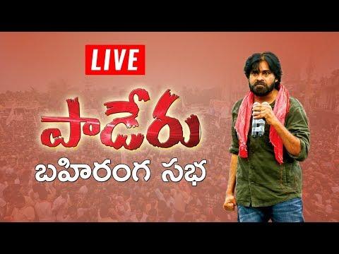 LIVE | Paderu Public Meeting | JanaSena Party | Pawan Kalyan
