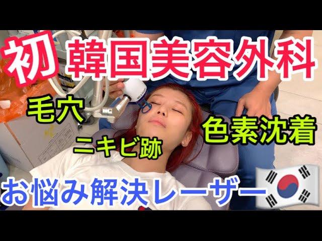 【韓国美容外科】毛穴 / ニキビ跡 / 肌の凹凸 / シミ / 色素沈着 肌のお悩み解決 フラクセルレーザーをしてきました!料金 / 痛み / ダウンタイム