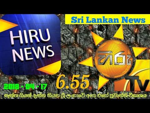 Hiru News 6.55 PM | 2018-04-17 Sri Lanka News Today Watch Live Hiru TV Sinhala News Night Time