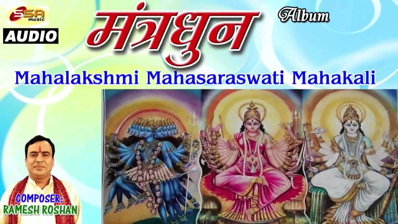 Mahalaxmi Mahasaraswati Mahakali || Best Mantra Dhun Video || SSA MUSIC