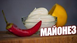 Домашний майонез на желтках. Простые рецепты от wowfood.club