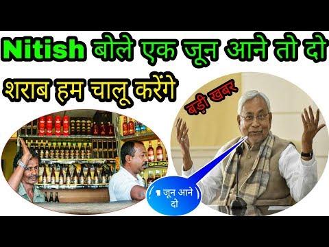 Nitish कुमार का मास्टर स्ट्रोक। 1 जून शराब चालू। Cm Nitish Kumar Bihar News 2019