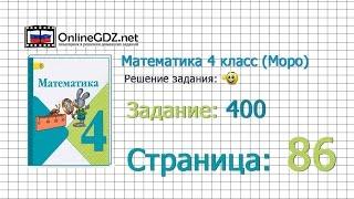 Страница 86 Задание 400 – Математика 4 класс (Моро) Часть 1