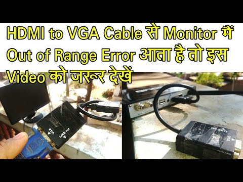 Hdmi To Vga Cable Ko Koibhi Monitor Me Kaise Connect Kare Youtube