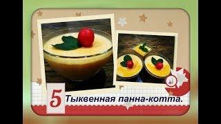 ГОТОВИТЬ ВСЕМ!Тыквенная панна-котта/обалденно-вкусный десерт.