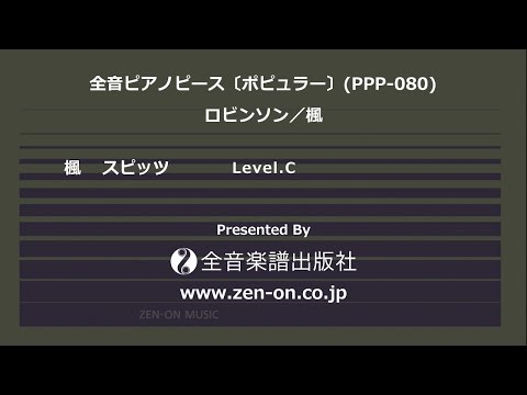 zen-on piano solo 「楓」 全音 全音ピアノピース〔ポピュラー〕(PPP-080)