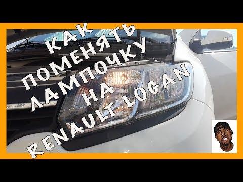 Как поменять лампочку в Renault Logan
