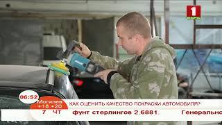 видео Проверка качества ремонта и покраски кузова автомобиля