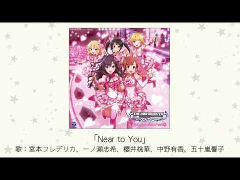 【楽曲試聴】「Near to You」(歌:宮本フレデリカ、一ノ瀬志希、櫻井桃華、中野有香、五十嵐響子)