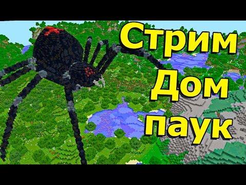 видео: ДОМ ВНУТРИ ОГРОМНОГО ПАУКА - МАЙНКРАФТ СТРИМ
