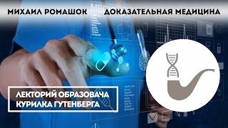 Михаил Ромашок - Доказательная медицина