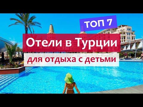 Лучшие отели Турции для отдыха с детьми. Семейные отели на Анталийском побережье (Топ 7).